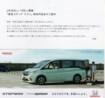 新型ステップワゴン 特別内見会 案内_R.jpg